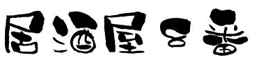 熊本戸島宴会・無料送迎バス完備居酒屋8番